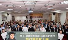 法稅改革聯盟舉辦論壇 談台灣賦稅人權