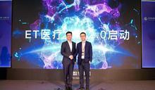 阿里雲與阿里健康宣佈共建醫療人工智能系統 ET 醫療大腦