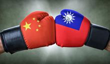 【Yahoo論壇】面對中國的打壓 台灣更應硬頸