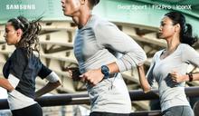 Samsung Gear Sport、Fit 2 Pro、IconX 三品齊發