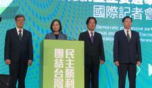 大選結果是台灣主權與民主的勝利