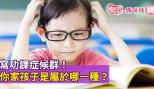 寫功課症候群!你家孩子是屬於哪一種?