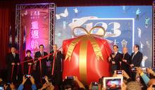 國民黨123週年黨慶(1) (圖)