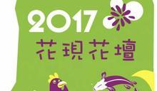 花壇鄉公所二期稻作設計「金雞」彩繪稻田
