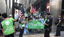 「UN for Taiwan」大遊行 千人走上紐約街頭