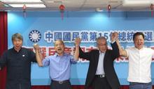 韓國瑜初選勝出了,郭台銘、朱立倫怎麼想?