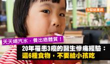天天喝汽水,養出癌體質!20年罹患3癌的醫生慘痛經驗:這6種食物,不要給小孩吃