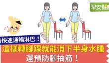 這樣轉腳踝就能消下半身水腫,還預防腳抽筋!