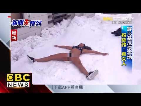 混血女神穿比基尼滾雪地 光看...好冷!