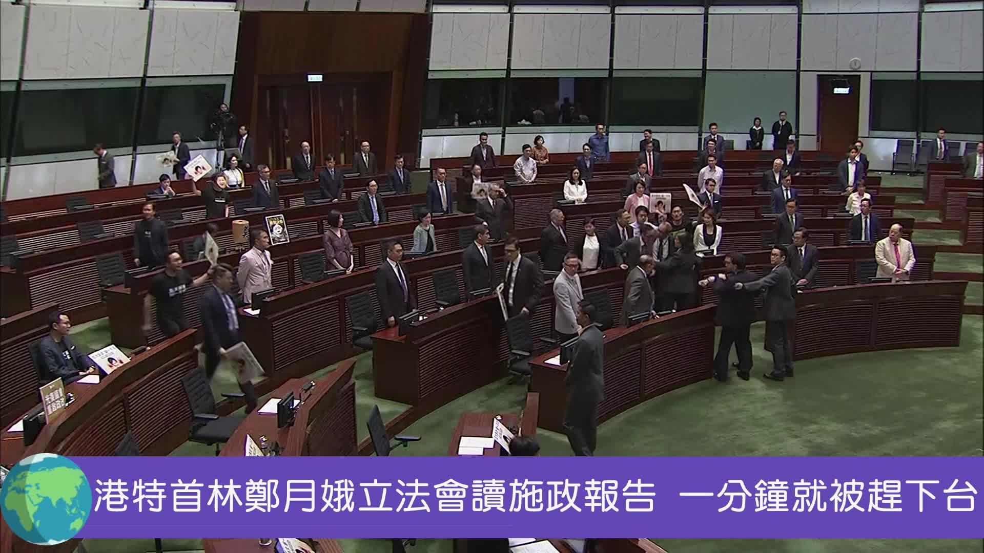 林鄭月娥立法會讀施政報告 一分鐘就被趕下台