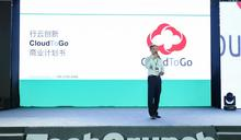 TC 深圳 2018 |創業大賽大數據冠軍「行雲創新」:希望這個冠軍能幫我們推進新融資