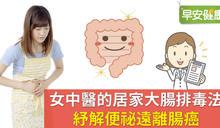 女中醫的居家大腸排毒法,紓解便祕遠離腸癌
