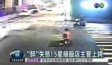男酒駕撞人 咆哮襲警遭壓制