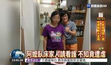 印尼看護虐打阿嬤 食物偷倒掉