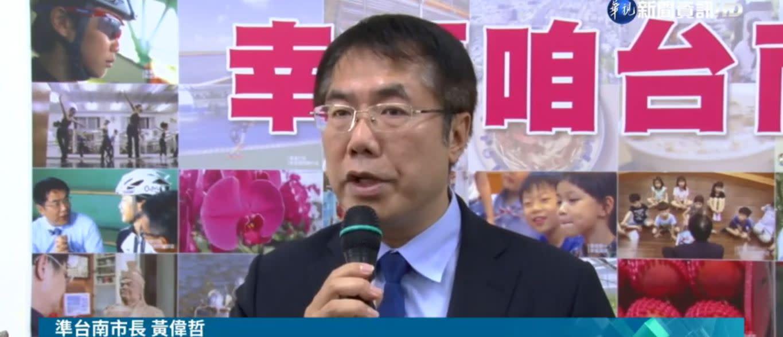 黃偉哲公布小內閣 前閣員半數留任