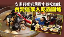 安潔莉娜裘莉帶小孩吃蜘蛛 台灣這家人吃蟲圍爐【怪奇檔案】