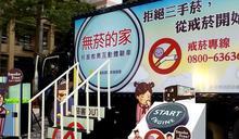 宣導拒絕「三手菸」!菸害互動體驗車全台趴趴造