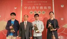 中山青年藝術獎47人獲獎 傳承國父博愛創新精神
