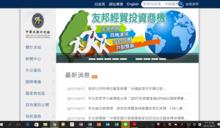 外交部新版官網 首頁「中華民國國旗」圖示不見了!