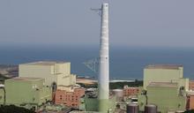 核四封存年底到期 台電:不排除改為火力等電廠
