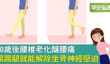 50歲後腰椎老化釀腰痛,踢踢腿就能解除坐骨神經壓迫