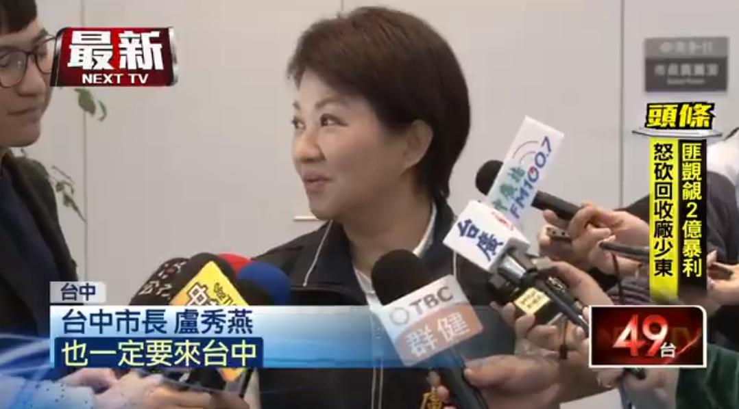 「2020決戰中台灣」 盧秀燕語出驚人嗆蔡英文