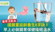 國醫董延齡養生8字訣!早上必做腸胃保健操喝溫水