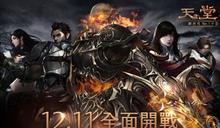 上線啦!中文版「天堂M」正式搶先下載!(附 APK 檔)