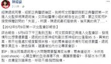 「裝病」說惹怒陳昭姿 火速公布5年前會診報告打臉柯P