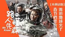 【視頻】科技街訪《路人懂先森》:《流浪地球》真的挽救了中國科幻電影麼?