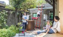 打破「牆」的限制!建築設計師夫婦為孩子打造有天空的家