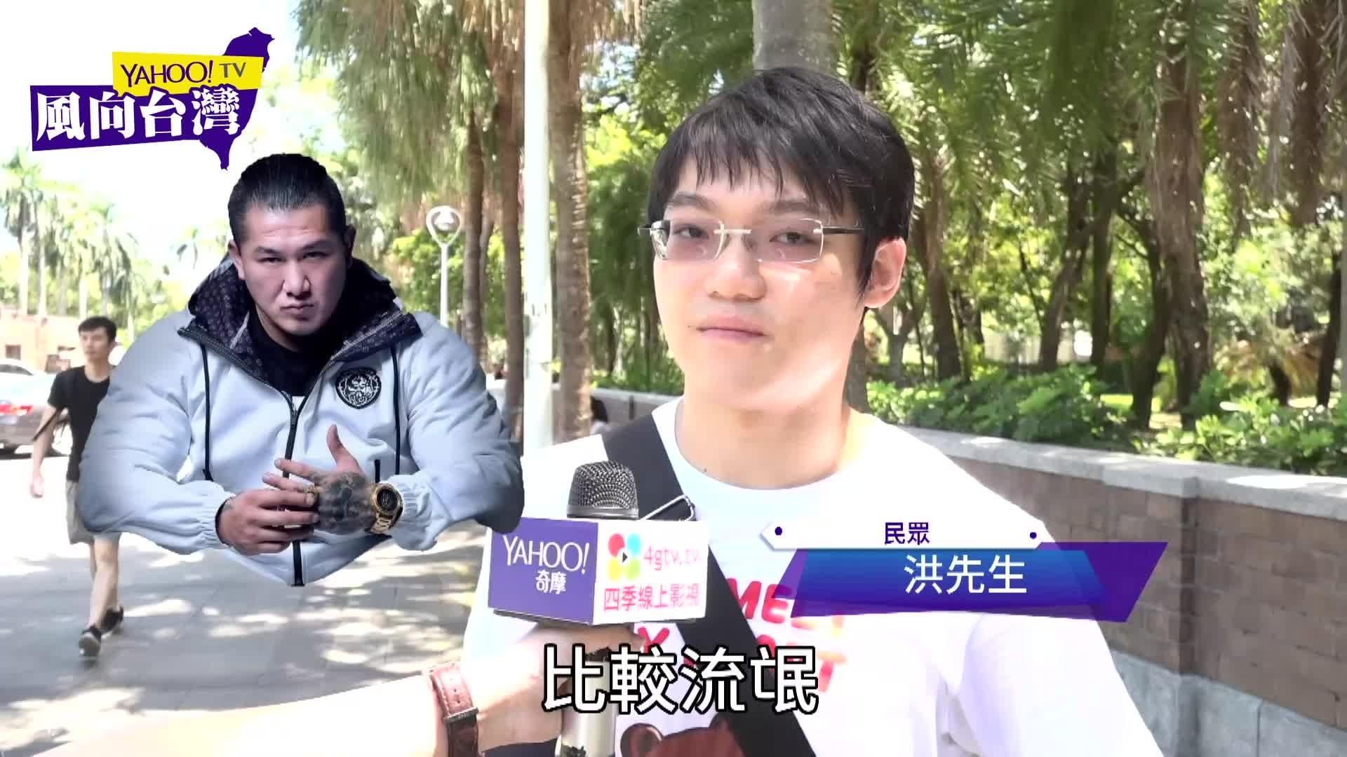 又飆又悍!台灣最外硬內軟的男人踢館Yahoo!