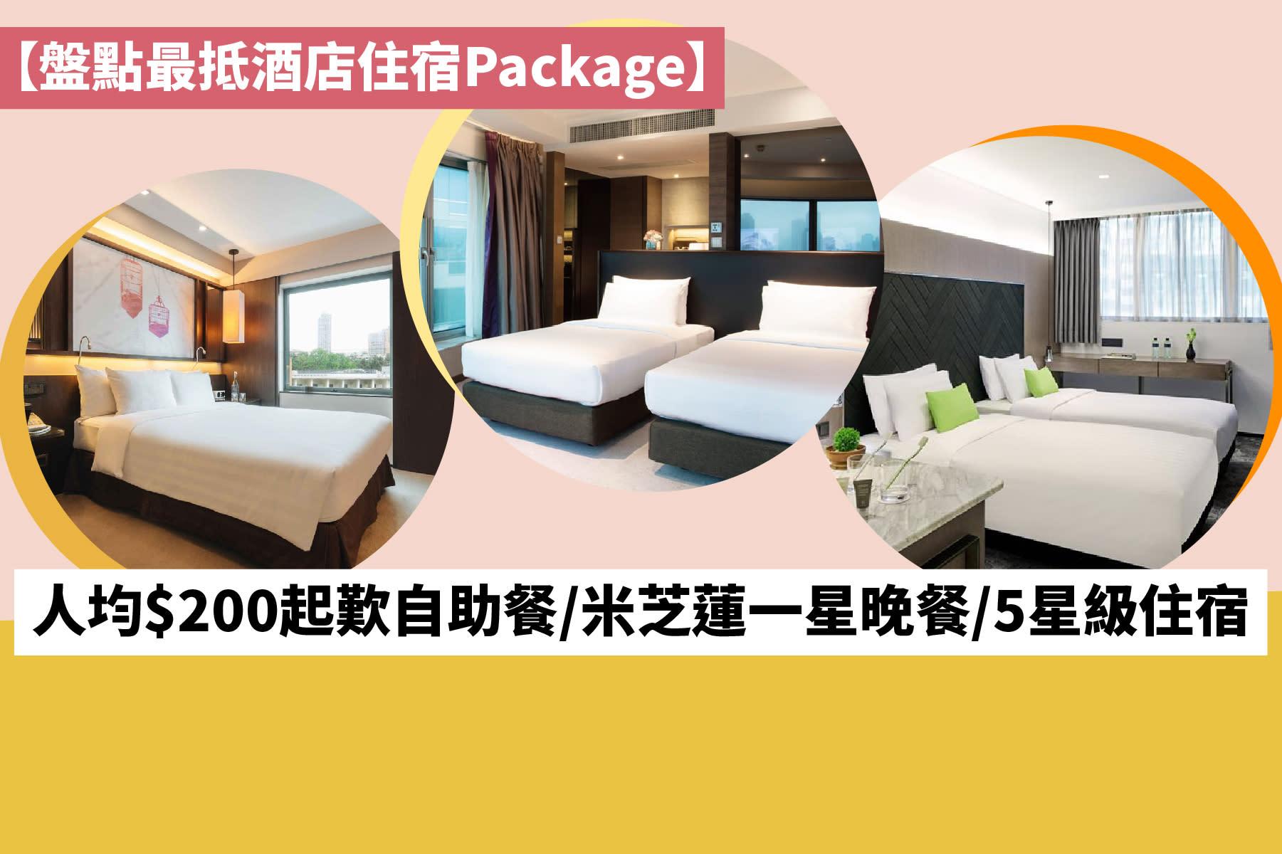 有排都未可以外遊,你會到酒店「宅渡假」俾自己放鬆一下嗎?