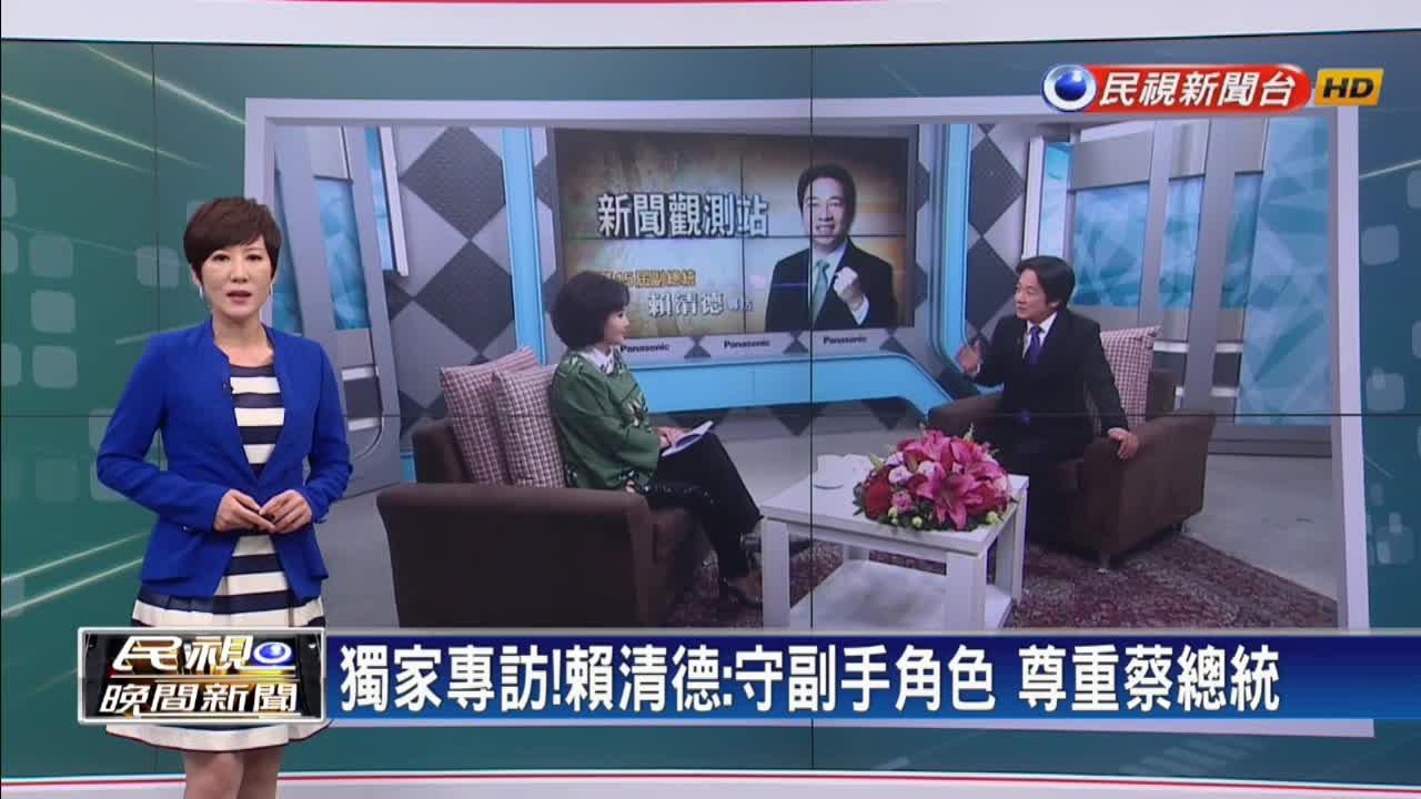 獨家/胡婉玲專訪賴清德 他曝這些人有機會進內閣