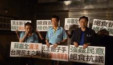 【前瞻預算闖關】批蘇嘉全獨裁 3藍委禁食抗議