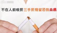 不在人前吸菸 三手菸殘留恐致血癌