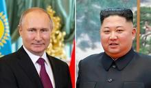 【Yahoo論壇/蔡增家】金正恩「與俄」的距離
