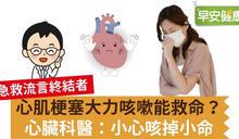 心肌梗塞大力咳嗽能救命?心臟科醫:小心咳掉小命