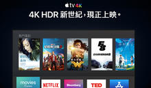 可獨立連網Apple Watch、更強大Apple TV 4K一次看