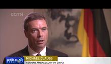 德國駐華大使批評十九大前中國的網路監控