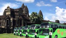 陸客減只好轉南向 統聯客運秘密進軍柬埔寨