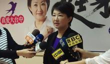 盧秀燕參選台中市長