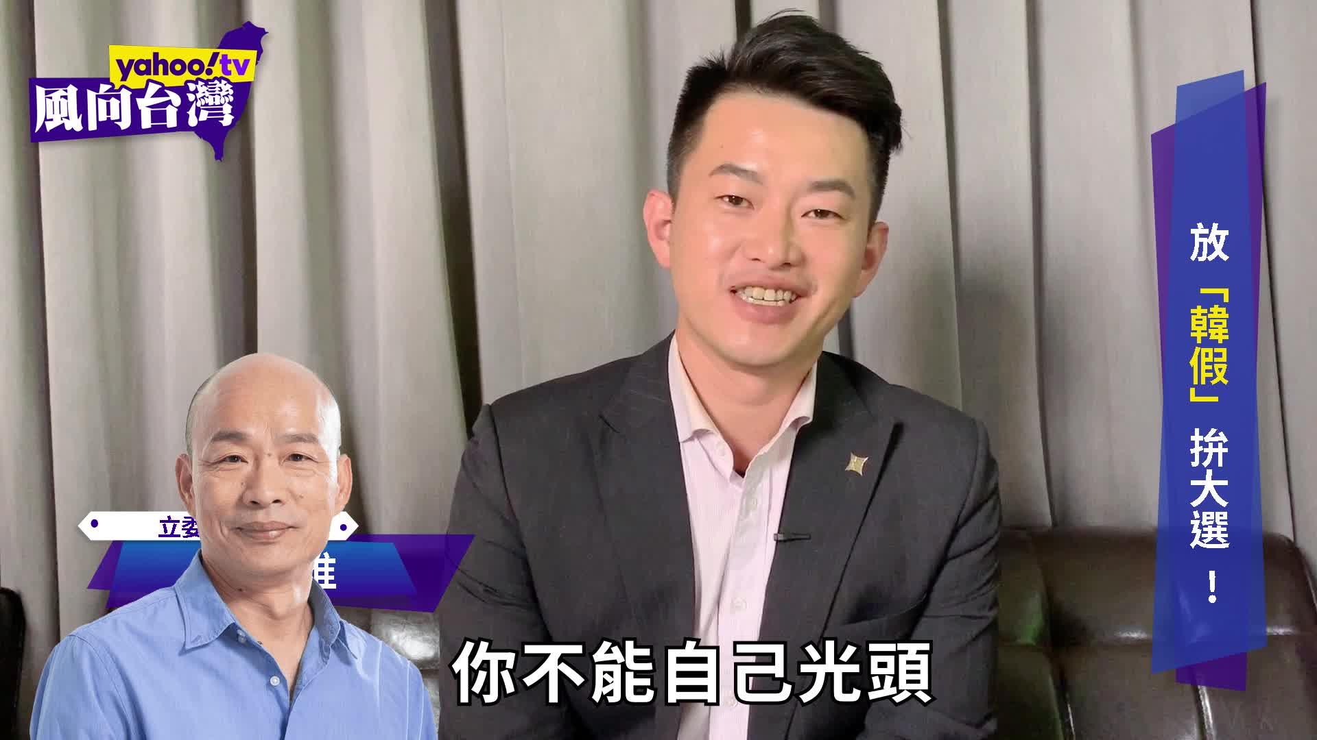 韓國瑜要求蔡總統請假!陳柏惟:國民黨高雄市議員帶職參選是否也該請假?