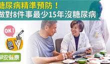 糖尿病精準預防!做對8件事最少15年沒糖尿病