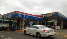 油價估漲3至4角 恐直逼今年新高