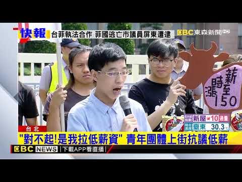 「對不起!是我拉低薪資」 青年團體上街抗議低薪