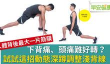 下背痛、頭痛難好轉?試試這招動態深蹲調整淺背線