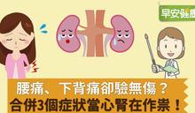腰痛、下背痛卻驗無傷?合併3個症狀當心腎在作祟!