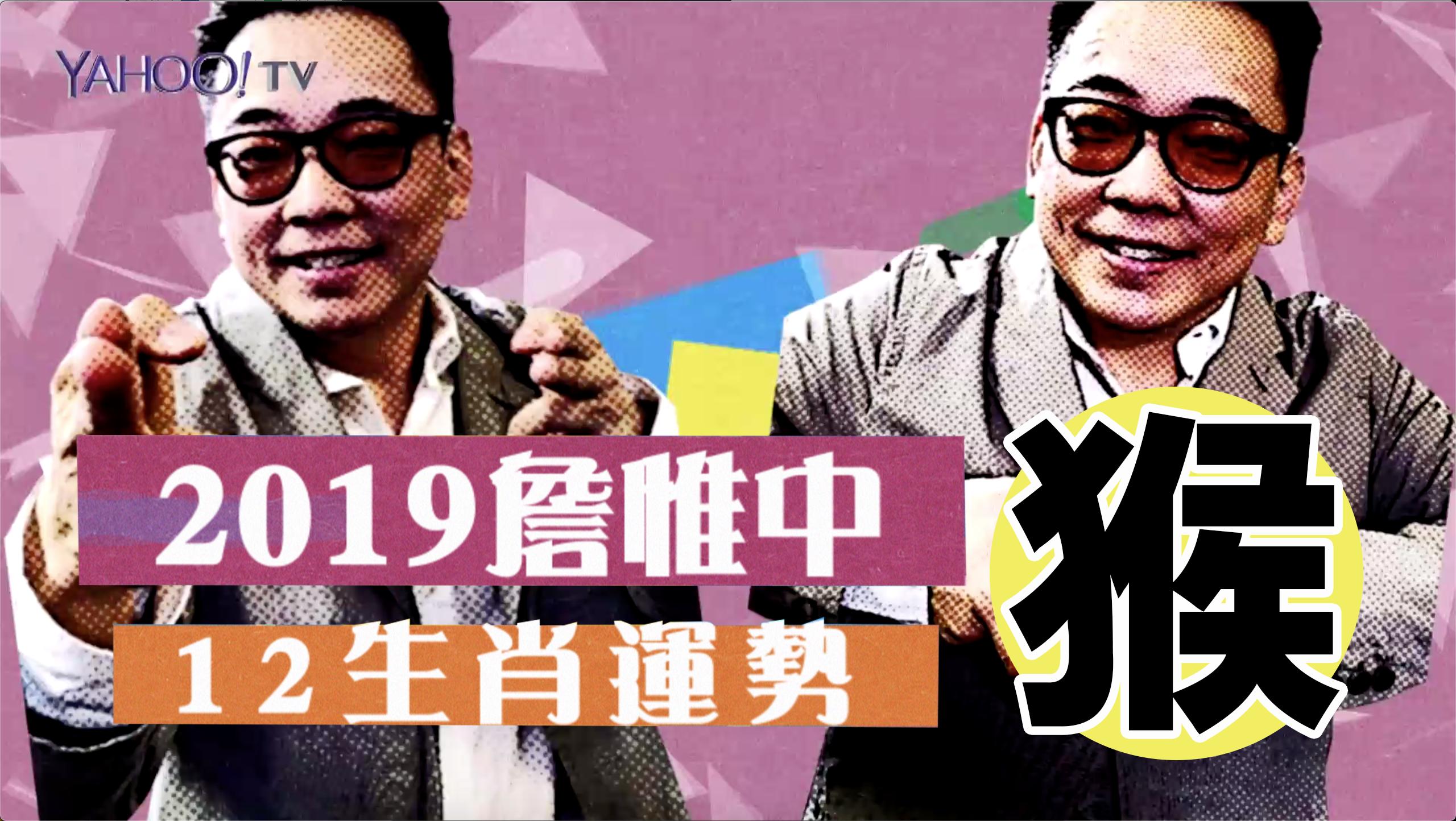 【猴】2019 流年整體運勢 - 詹惟中生肖運勢