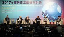 台美日三邊國會議員對話 (圖)